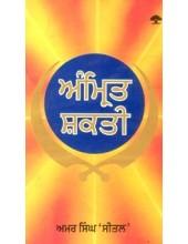 Amrit Shakti - Book By Amar Singh Seetal