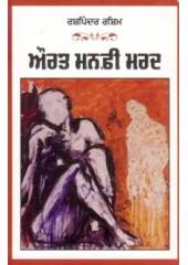 Aurat Manfi Mard - Book By Rashpinder Rashim