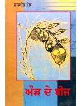 Aurh De Beej - Book By Jasbir Mand
