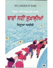 Baatan Nahi Sukhalian - Book By Chinua Achibi