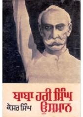 Baba Hari Singh Usman - Book By Kesar Singh