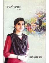 Bachni Hasham - Book By Bhai Ajaib Singh