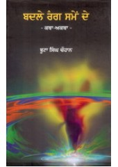 Badle Rang Same De  -  Book By Boota Singh Chauhan