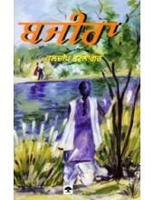 Bajira - Book By Kuldeep Bhatnagar