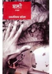 Bali - Book By Harmohinder Chahal