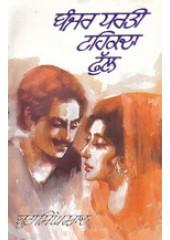 Banjar Dharti Tehakda Full - Book By Boota Singh Shaad