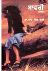 Bawari - Book By Dr. R. S. Bali