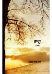 Bhagu - Book By Pargat Singh Satoj