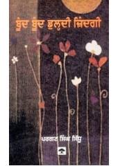 Boond Boond Dulhdi Zindagi - Book By Pargat Singh Sandhu