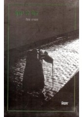 Buda Te Theh - Book By Mohan