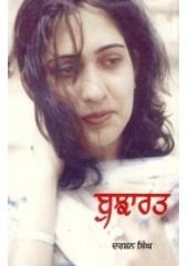 Bujharat - Book By Darshan Singh