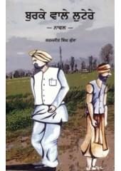 Burke Wale Lutere - Book By Karamjit Singh Kussa