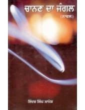 Chanan Da Jungal - Book By Indar Singh Khamosh