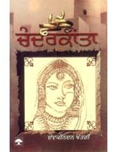 Chanderkanta - Book By Devkinandan Khatri