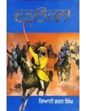Charhdi Kala - Book By Giani Bhajan Singh