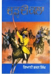 Charhdi Kala - Book By Giani Bhajan Singh