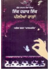 Ik Hazaar Ik Peelian Ratan - Book By Askok Charan Alamgir