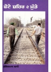 Chhote Shehar De Munde - Book By Surinderpal Sarao