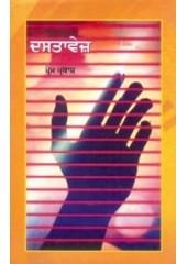 Dastavej - Book By Prem Parkash