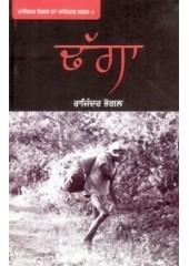Dhagha - Book By Rajinder Bhogal