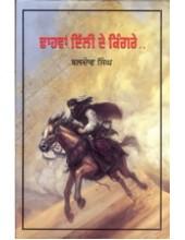 Dhahvan Delhi De Kingre - Book By  Baldev Singh
