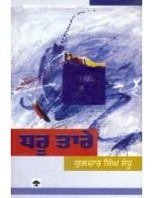Dhroo Tarey - Book By Gulzar Singh Sandhu