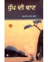 Dhup DI Vaat - Book By Baljit Kaur Bali
