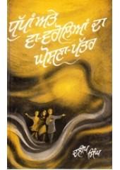 Dhupan Ate Va Varolian Da Ghoshna Pattar - Book By Dalip Singh