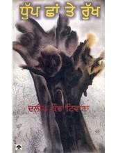 Dhupp Chhan Te Rukh - Book By Dalip Kaur Tiwana