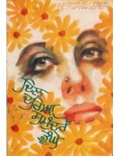 Dil Dariya Samundro Doonge - Book By Boota Singh Shaad