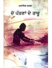 Do Patna De Taroo - Book By Ajayab Kamal