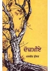 Dozakhiae - Book By Jasbir Bhullar