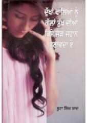 Dukhan Vaalian Nu Gallan Sukh Dian Kise Jor Jahan Sunavade - Book By Boota Singh Shaad