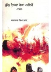 Dullh Giya Rang Majithi - Book By Kartar Singh Maan