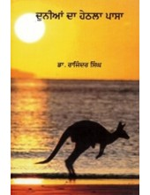 Duniya Da Hethla Pasa - Book By Dr. Rajinder Singh