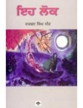 Eh Lok - Book By Darshan Singh Dhir
