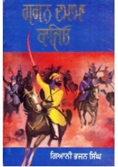 Gagan Damama Bajio - Book By Giani Bhajan Singh