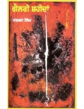Gallery Shaheedan - Book By Darshan Singh