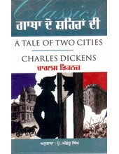 Gatha Do Shehraan Di -  Book By Charles Dickens