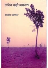 Gehar Chari Asmaan - Book By Balbir Parwana