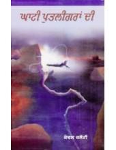 Ghati Putligaran Di - Book By Kewal Kaloti