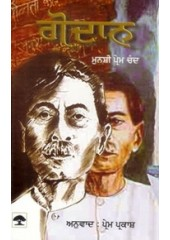 Godaan (Hardbound) - Book By Munshi Prem Chand