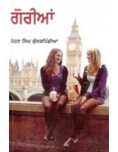 Gorian - Book By Mohan Singh Kukarpindia