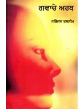 Gwache Arth - Book By Niranjan Tasneem