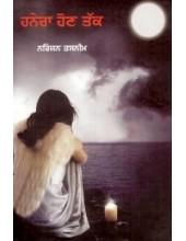 Hanera Hon Takk - Book By Niranjan Tasneem