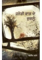 Haneri Raat De Jugnu - Book By Aziz Sroay