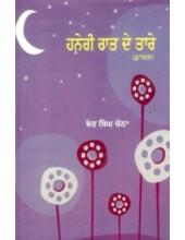 Haneri Raat De Tare - Book By Bant Singh Chatha