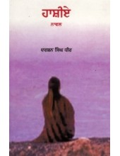 Hashiye - Book By Darshan Singh Dhir