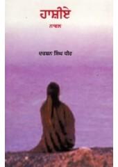Hashiye - Book By Darshan Singh Dhir