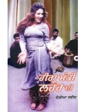 Heera Mandi Lahore Di - Book By Fouzia Saeed